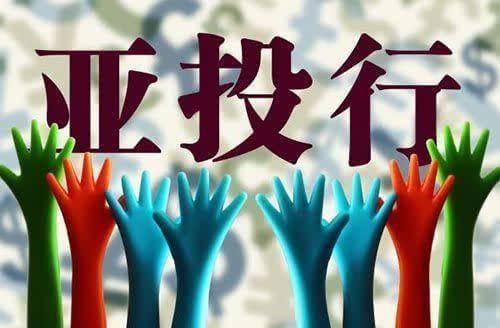 从TPP和亚投行浅谈中国特色社会主义制度优越性